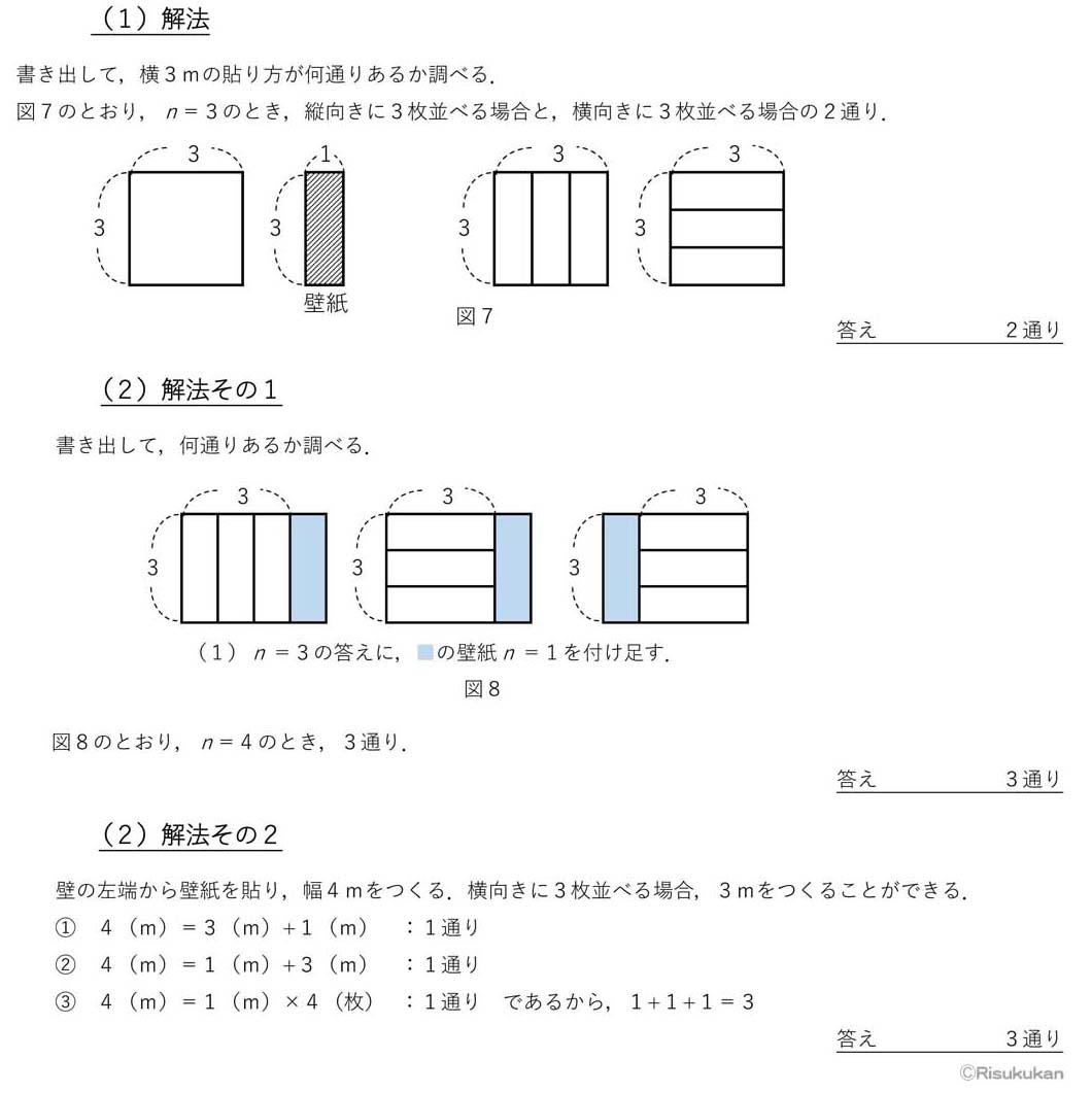 京都市立堀川高18 規則性 Br 他では聞けない 高校への数学 編集